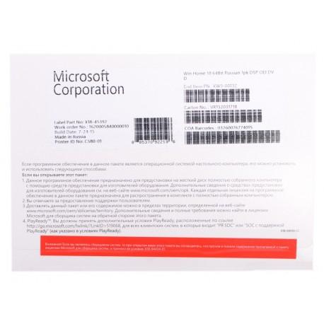 Microsoft Windows 10 OEM Home 64bit Russian 1 pk DSP OEI